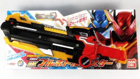 【玩家角度】DX 究极豪成 满瓶巴斯特 假面骑士BUILD 强化武器