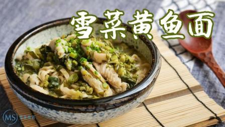 曼食慢语 2018 第10集 雪菜鲜爽黄鱼香嫩 这碗手擀面小鸟胃也能吃精光