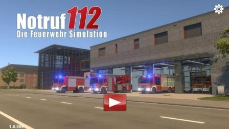 紧急呼叫112-手机版 #1: 安卓&IOS版紧急呼叫112   Notruf 112 Mobile