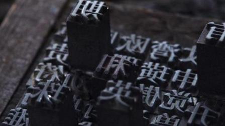 毕昇真的发明了活字印刷吗