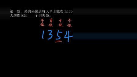 四年级数学 11| 大数的认识: 整数近似应用题
