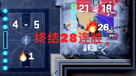 NBA2K18 | 终结28连胜 | PLAYGROUND 28 GAME WIN STREAK SNAPPED