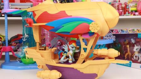 趣盒子玩具 第一季 小马宝莉大电影云宝与超大鹦鹉海盗船玩具开箱