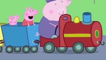 猪爷爷开着火车带着佩琪和乔治一起去兜风, 这样都可以真会玩