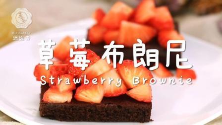 做一块甜过初恋的鲜莓布朗尼, 竟这么简单!