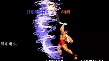拳皇98c: 东丈的死亡龙卷风爆发力强大, 高手8神月碰到了强敌
