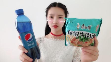 """试喝网红饮料""""蓝可乐"""", 像中毒了一样, 用它煮泡面会发生什么?"""