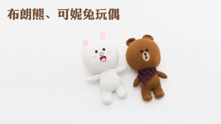 [239]巧织馆-小熊和小兔玩偶编织的全部视频07月13日更新