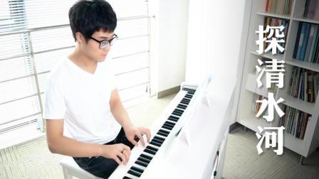 辫儿哥哥的《探清水河》, 钢琴演奏忽然好高大上啊!
