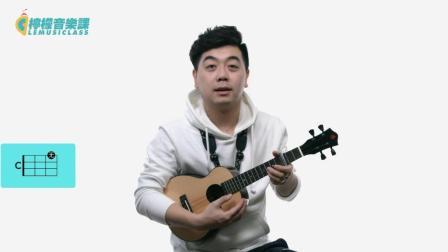 【柠檬音乐课】尤克里里弹唱教学《曲肖冰-白羊》