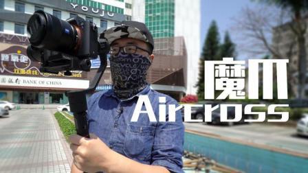 """直降1000还不""""减配"""", 魔爪Aircross微单稳定器全体验"""