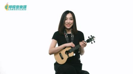 【柠檬音乐课】尤克里里弹唱教学《慢慢喜欢你》