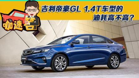 不比不知道! 吉利帝豪GL 1.4T车型的油耗高不高?