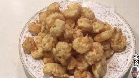 软炸虾仁的详细做法, 鲜香美味, 绝对拿得出手! ——老齐美食教程