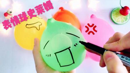 花甜用1个气球就能自制史莱姆, 创意心情水软软, 超好玩的水晶泥