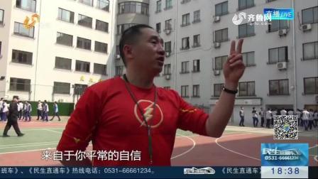 济南: 中考体测临近带火培训班