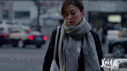 张嘉译李小冉《美好生活》片头曲MV《像风一样吹来》