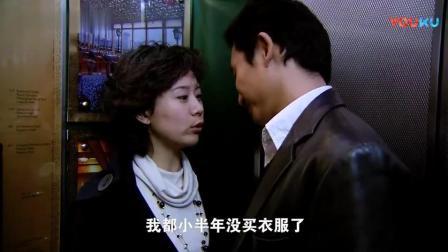 双面胶: 丽鹃觉得老公太奢侈了, 她都小半年没买过衣服了