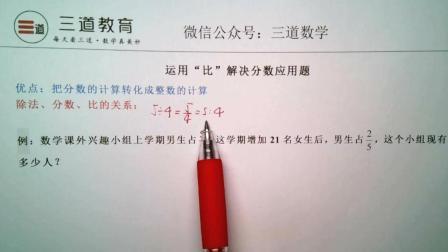 """【六年级数学】运用""""比""""解决分数应用题"""