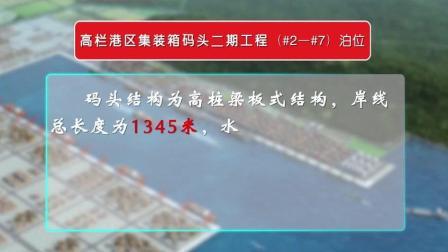 珠海高栏港施工标准化示范创建活动