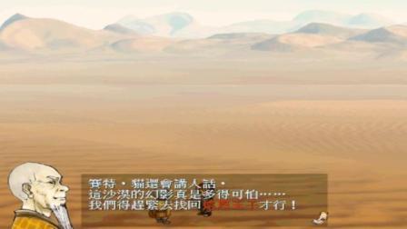 【doraiba】轩辕剑3云和山的彼端怀旧实况 第八期