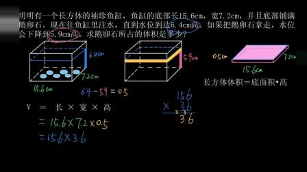 五年级数学 5 |小数乘法: 小数乘法应用题: 长方体体积