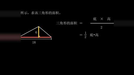 五年级数学 40 |多边形的面积: 求解三角形面积