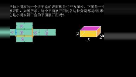 五年级数学 59 |长方体和正方体: 多面体展开图