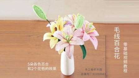 百合花中集:白色百合打腮红方法以及百合的拼装花样编织图解