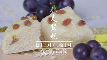 【美食相伴】马拉糕  适合一岁以上宝宝辅食