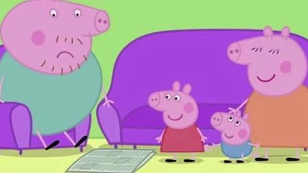小猪佩奇: 猪爸爸很焦躁, 因为他的近视镜丢了, 他看不见路啦