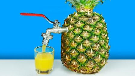 动手自制的菠萝榨汁机, 一分钱不花就可以喝到美味的果汁!