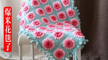 第200集爆米花毯子盖被(下集)钩织空调被小辛娜娜编织教程