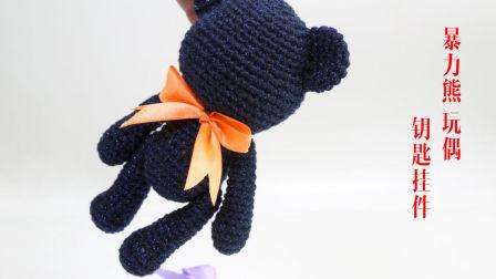 第207集 迷你暴力熊的钩织方法钩织玩偶钥匙扣挂件小辛娜娜编织教程