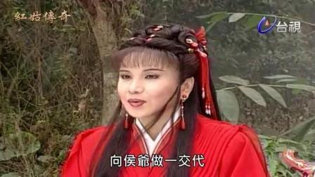李如麟歌仔戏《红姑传奇》第一集