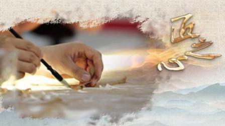 匠之心第七期   医时间之伤 传千年之魂