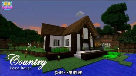 我的世界建筑 好看又实用! 湖边羊毛橡木小屋