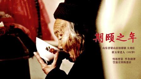 #期颐之年#梁山县馆驿镇103岁老人行动自如, 一生偏爱吃鱼