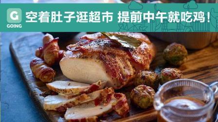 【GOING】空着肚子逛日内瓦超市, 等不到晚上了中午就吃鸡!