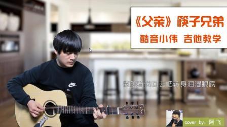 《父亲》筷子兄弟 酷音小伟吉他弹唱教学