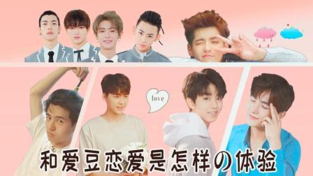 全城高苏! 27个男爱豆撩妹大合集! 白敬亭、刘浩然, 男友视频袭来!