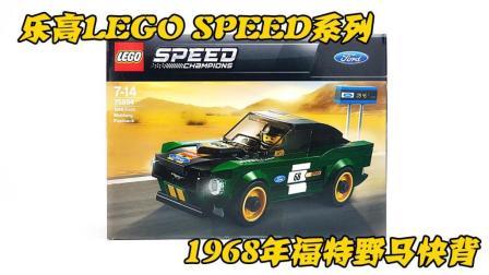 【月光拼吧】乐高LEGO2018超级赛车系列75886福特野马快背评测