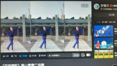 《西海情歌》萧山青青广场舞