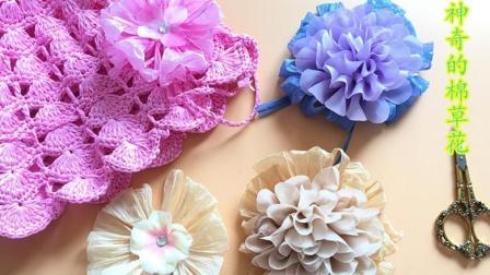 第74集醉美织城手工坊神奇棉草拉菲花朵制作视频教程毛线编织步骤