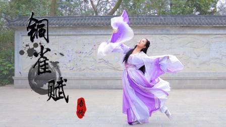 【吾佟】铜雀赋•古风扇子舞•秋临铜雀台•祝贺B站上市啦~