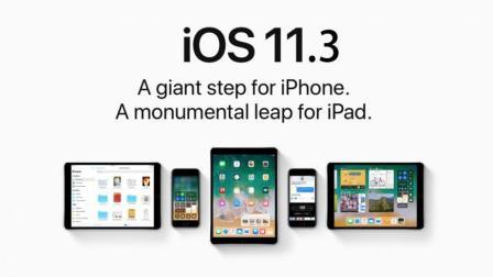 苹果最强系统iOS 11.3首发上手体验! 这三个新功能让人爱不释手!