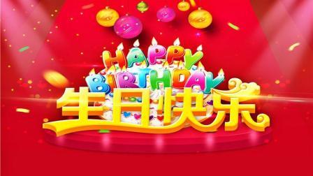 《生日快乐歌》祝你生日快乐, 万事如意!