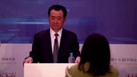 有人提问尴尬问题, 王健林: 你这不是挑事嘛!