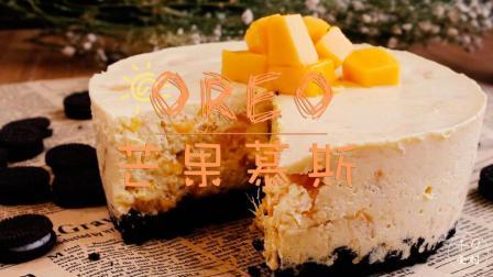 芒果季: 超好吃的奥利奥芒果慕斯蛋糕, 无需烤箱就能制作, 吃再多也不会腻!