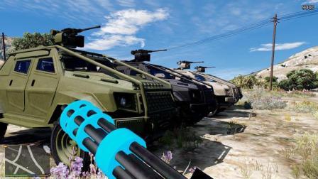 GTA5 号称防弹的叛乱分子, 能挡住加特林机枪吗?